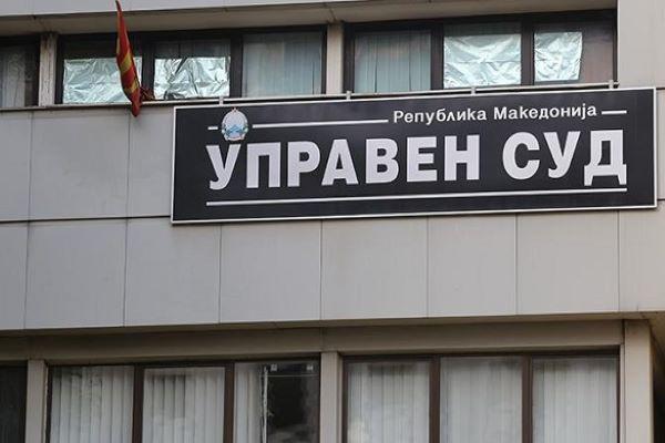 Одбиени сите тужби од Алијанса и Алтернатива и на Интегра, Управен суд ги потврди решенијата на ДИК