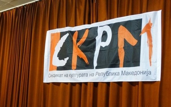 Фото: Синдикат на културата на Република Македонија