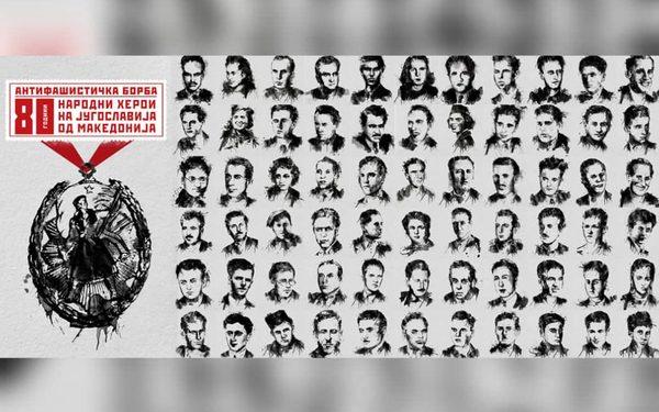 Зоран Кардула:  Дигитални портрети на 66 Народни херои на Југославија од Македонија